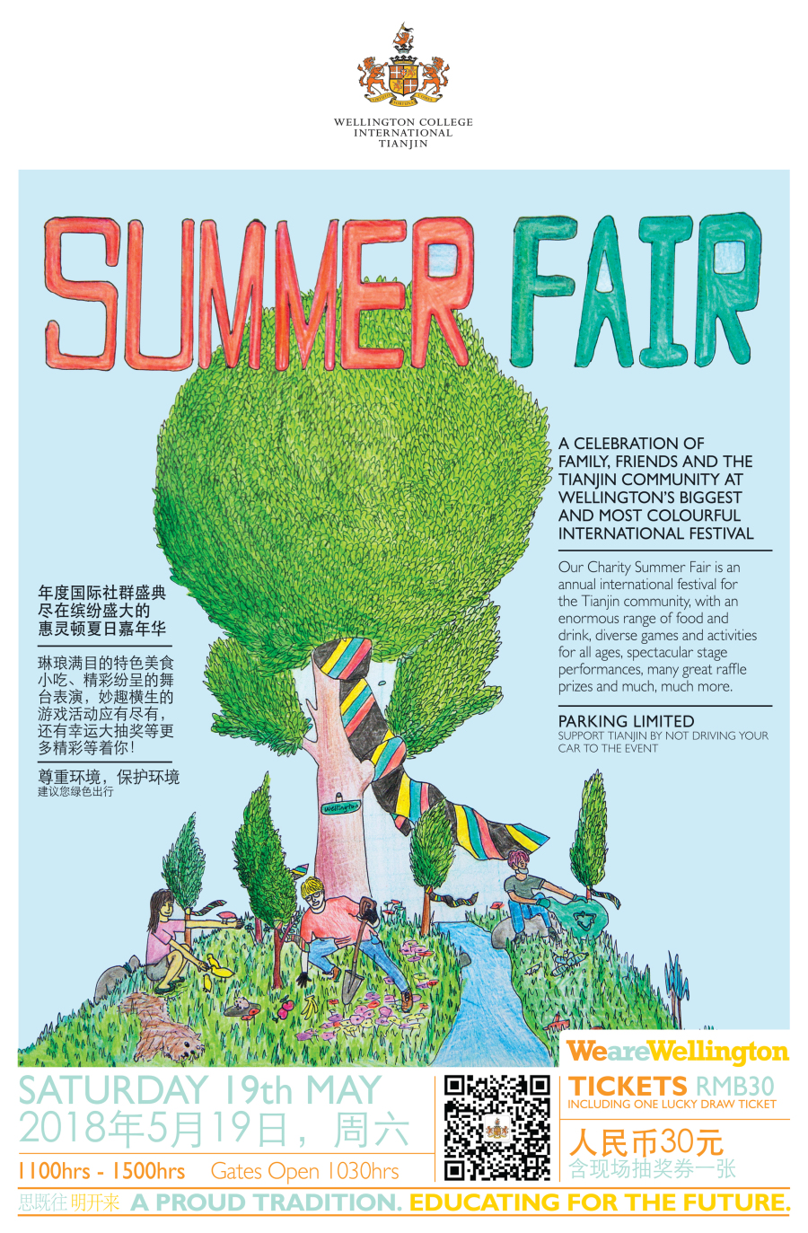 145.SummerFair.HiRes 编辑