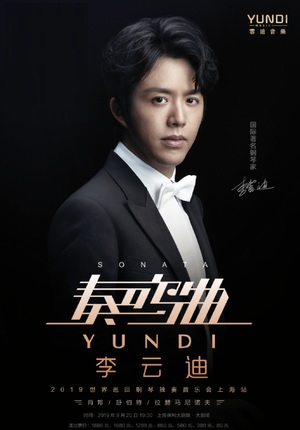 YUNDI SONATA 2019 Piano Recital World Tour in Tianjin