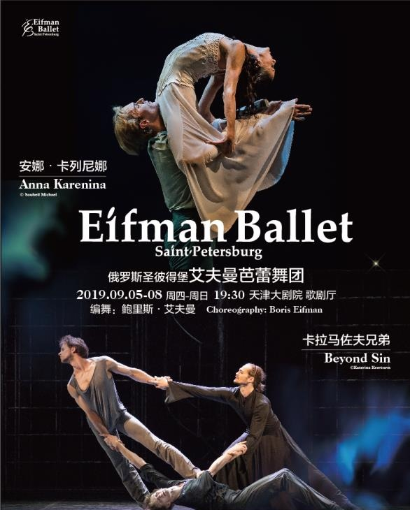 Eifman Ballet of St. Petersburg