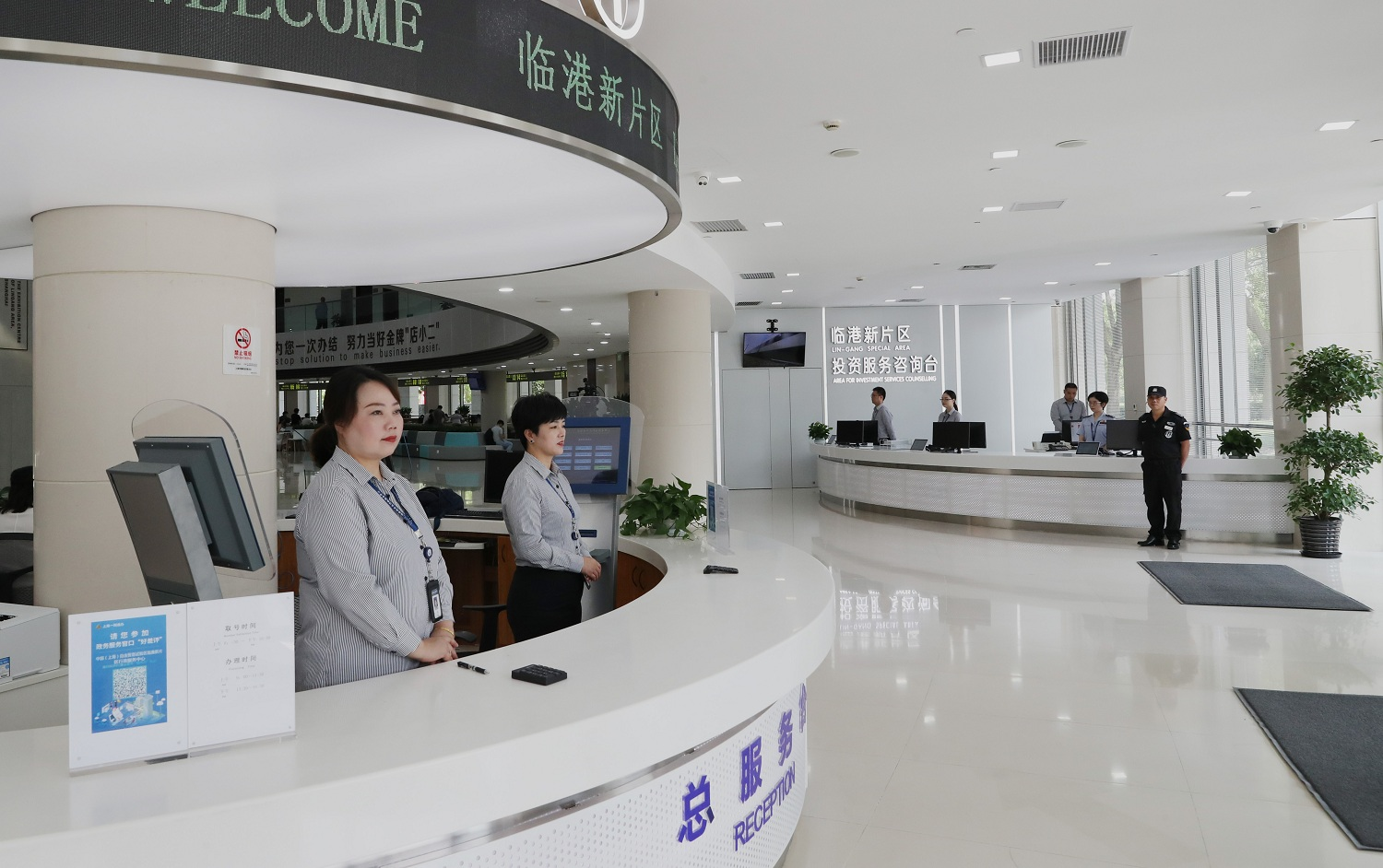 an interior view of an administrative service center at the Lingang area of the China Shanghai Pilot Free Trade Zone