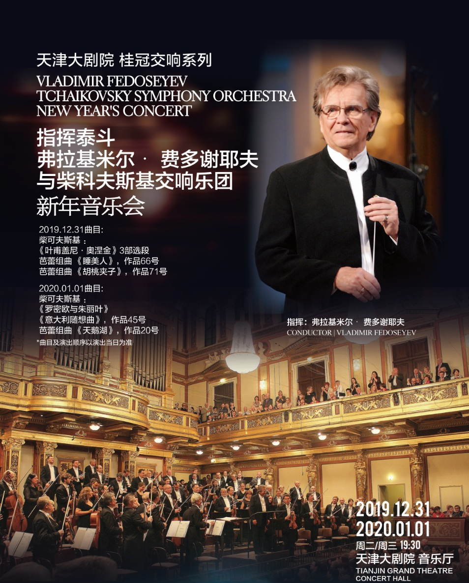 Vladimir Fedoseyev the Great Tchaikovsky Symphony Orchestra New Year Concert